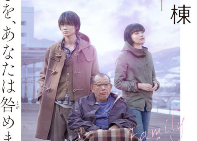 « KINOTAYO » : FESTIVAL DE CINÉMA JAPONAIS DANS LES CINÉMAS LUMIÈRE